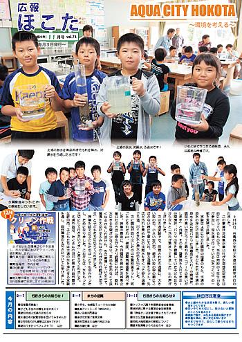 『平成23年11月 No74号』の画像