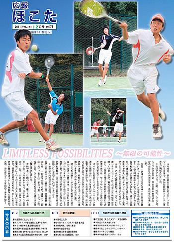 『平成23年12月 No75号』の画像