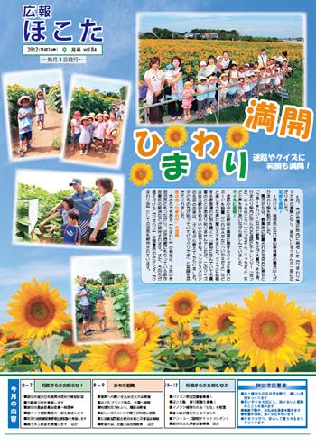 『平成24年9月 No84号』の画像