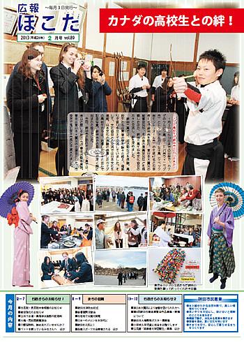『平成25年2月 No89号』の画像