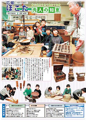 『平成25年3月 No90号』の画像