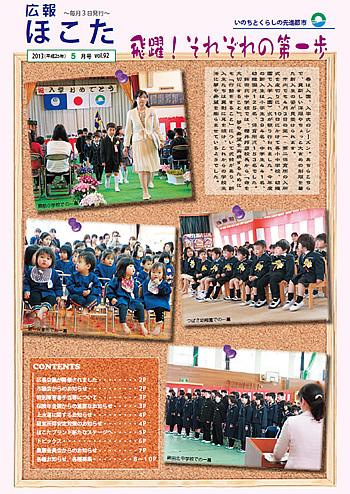 『平成25年5月 No92号』の画像