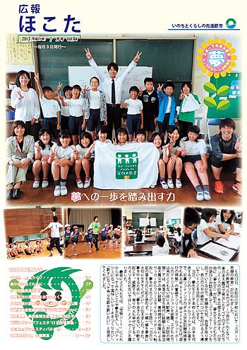 『平成25年7月 No94号』の画像