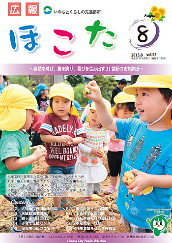 『平成25年8月 No95号』の画像