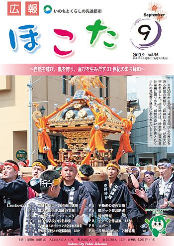 『平成25年9月 No96号』の画像