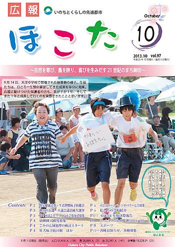 『平成25年10月 No97号』の画像