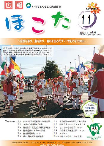 『平成25年11月 No98号』の画像