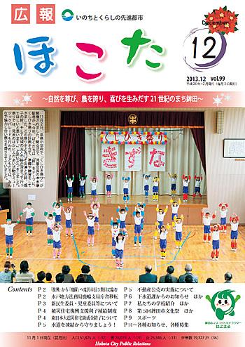 『平成25年12月 No99号』の画像