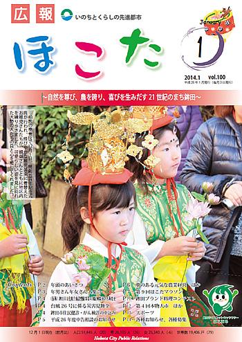 『平成26年1月 No100号』の画像
