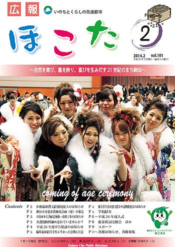 『平成26年2月 No101号』の画像