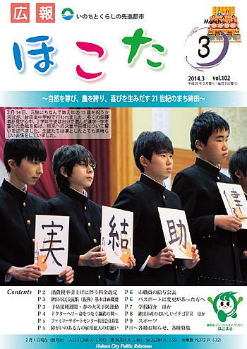 『平成26年3月 No102号』の画像