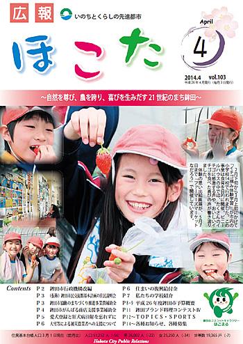 『平成26年4月 No103号』の画像
