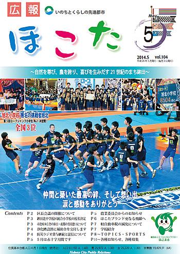 『平成26年5月 No104号』の画像