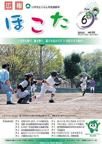 『平成26年6月 No105号』の画像