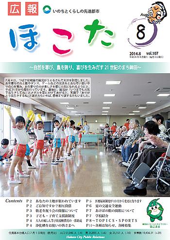 『平成26年8月 No107号』の画像