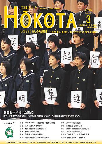 『平成27年3月 No114号』の画像