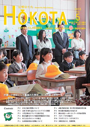 『平成27年5月 No116号』の画像