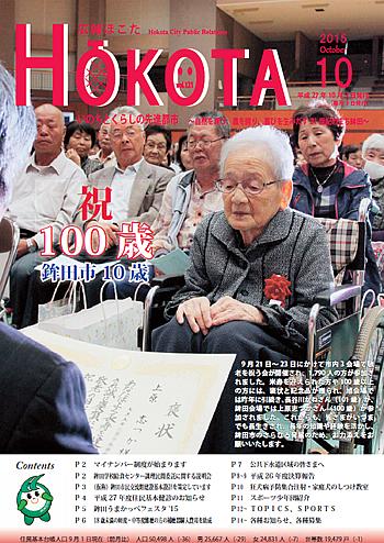 『平成27年10月 No121号』の画像