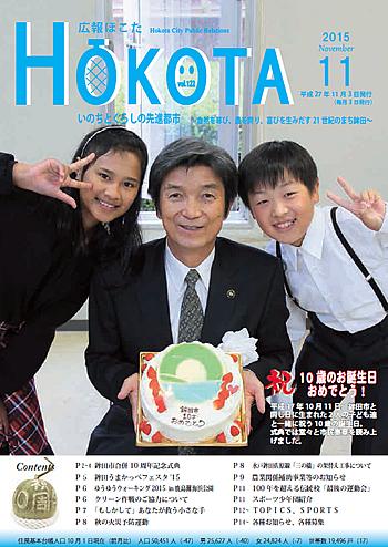『平成27年11月 No122号』の画像