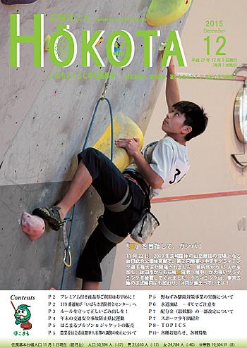 『平成27年12月 No123号』の画像