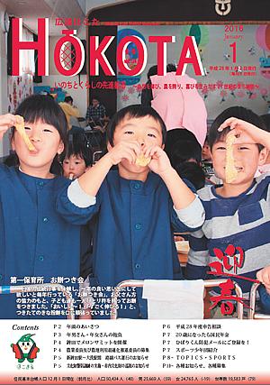 『平成28年1月 No124号』の画像