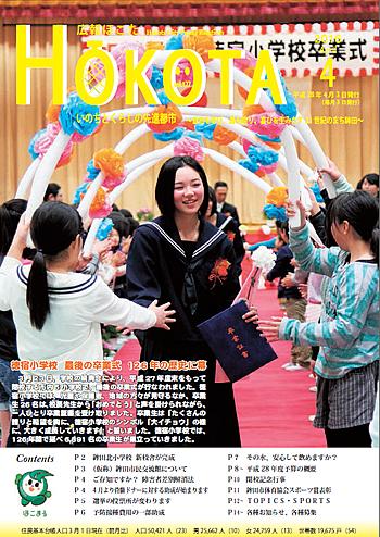 『平成28年4月 No127号』の画像