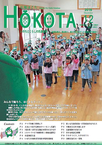 『平成28年12月 No135号』の画像