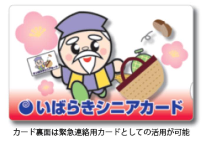 『いばらき高齢者優待制度 「いばらきシニアカード」01』の画像