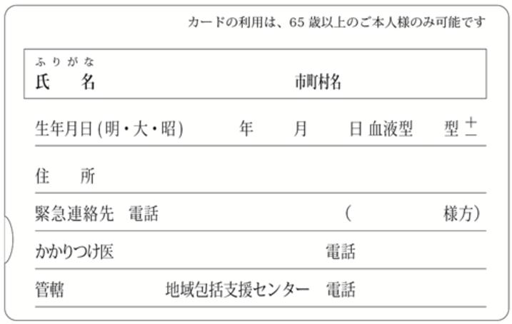 『いばらき高齢者優待制度 「いばらきシニアカード」02』の画像