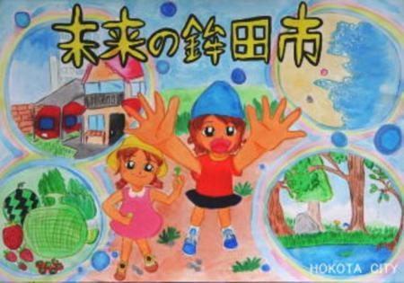『中根南美(徳宿小5年)』の画像