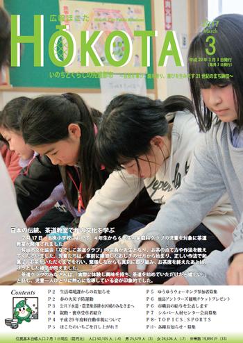 『平成29年3月号 No138号』の画像