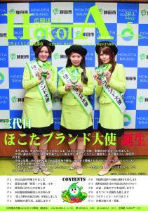 『平成29年5月 No140号』の画像