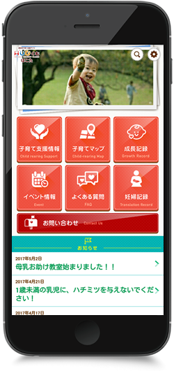 『HUGくむほこた アプリ版』の画像