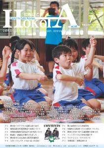 『平成29年7月 No142号』の画像