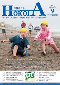 『9月号表紙』の画像