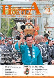 『10月号表紙』の画像