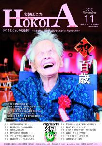 『平成29年11月 No146号』の画像