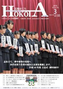 『平成30年3月 No150号』の画像