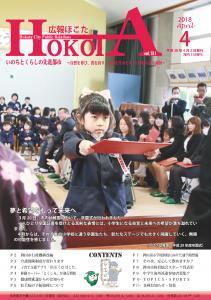 『H30.4月号表紙』の画像