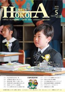 『5月号表紙』の画像