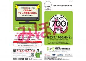 『【700MHz】デマンドチラシ-表』の画像