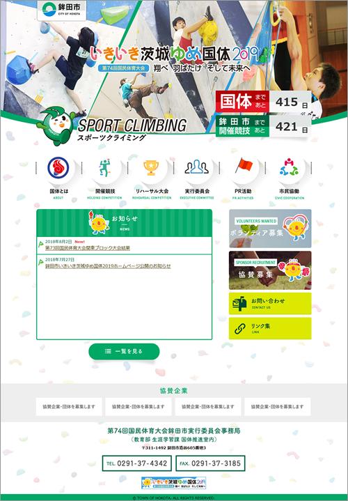 『鉾田市いきいき茨城ゆめ国体2019ホームページ』の画像