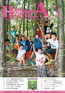 『H30.9月号表紙』の画像