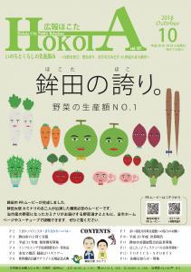『H30.10月号表紙』の画像