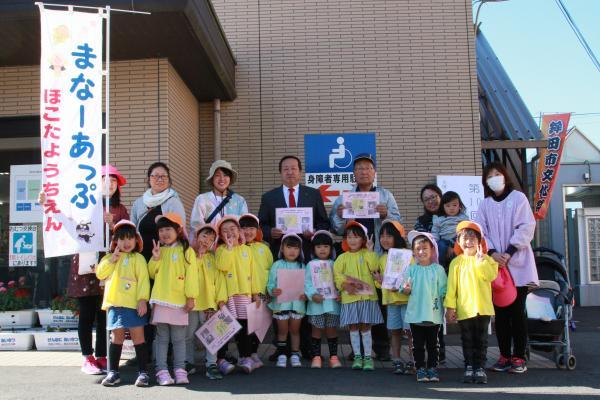 『鉾田幼稚園マナーアップ(3)』の画像