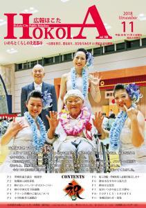 『広報ほこたH30.11月号表紙』の画像