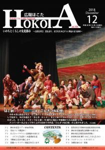 『H30.12月号表紙』の画像