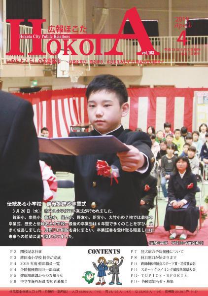 『H31.4月号表紙』の画像
