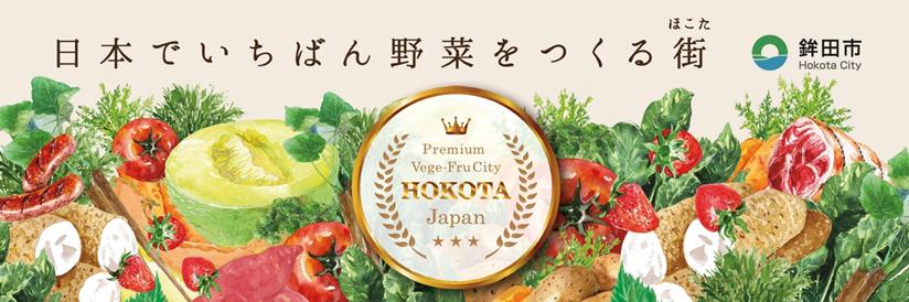 『日本で一番野菜をつくる街』の画像