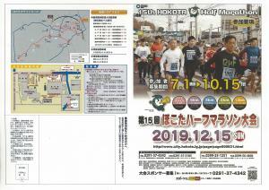 『第15回ほこたハーフマラソン大会要項(1)』の画像